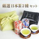 お茶 ギフト 伝説の竹籠セット 高級静岡茶2種を3種から選べ...