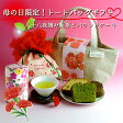 母の日 ギフト 新茶 トートバック スイーツセット 備長炭火入れ製法の新茶を横濱新名物土産いせぶらパウンド3種のセット母の日ギフト お茶 送料無料