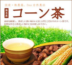 今注目の純国産 コーン茶で安心・安全♪ 【国産 健康茶】 ノンカフェインで妊婦様にも大人気♪...