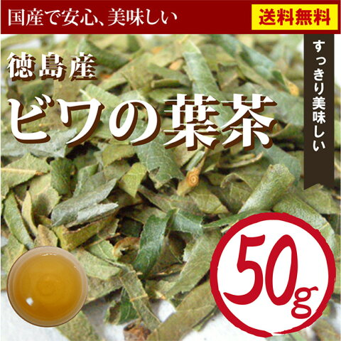ビワ茶 50g 国産 健康茶【2セット以上で増量サービス♪】徳島県産100%で安心・安全☆美味しい枇杷の葉茶【国産】【無添加・無着色】【送料無料】【メール便】