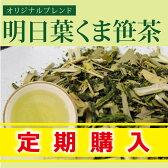 【定期購入】明日葉茶 と くま笹茶のオリジナルブレンド目指せ血液さらさら♪鉄分豊富な国産健康茶60g×2袋【送料無料】【メール便】