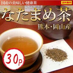 なたまめ茶 30P でペットボトル60本分!?鼻のむずむず・口内美容・健康維持に 国産 無農薬…