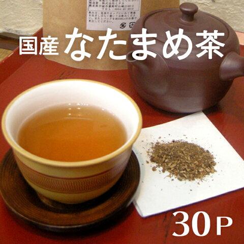 なたまめ茶 30P でペットボトル60本分!?口内美容・健康維持に 国産 無農薬栽培白なた豆使用【国産】【なた豆茶/ナタマメ茶】【送料無料】【ネコポス対応】なたまめ茶