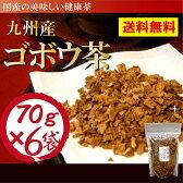 ごぼう茶 国産 無農薬 送料無料国産の濃いごぼう茶 70g×6袋セット420g 大容量お得セット牛蒡茶 送料無料 水溶性植物繊維豊富