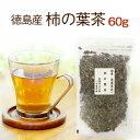 徳島県産 柿の葉茶 60g 国産健康茶TVやメディアで話題!美容、健康維持にビタミンCたっぷりの美味しい柿の葉茶国産 健康茶 柿の葉茶 無添加・無着色