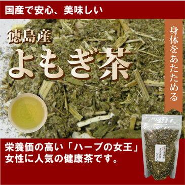 よもぎ茶 国産 送料無料 お試し 70g ハーブの女王よもぎ茶で美容・健康維持に! 徳島県産 国産 健康茶 メール便 ポッキリ