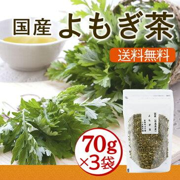 よもぎ茶 国産(徳島産) 70g×3袋セット国産 健康茶 よもぎ茶【送料無料】【あす楽対応】