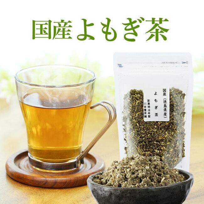 よもぎ茶 国産 送料無料 お試し 70g ハーブの女王よもぎ茶で美容・健康維持に! 徳島県産 国産 健康茶 ネコポス