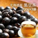 黒豆茶 国産 200g×3袋セット美容・健康維持に。 北海道産100%食物繊維、大豆イソフラボン豊富の美味しい黒豆茶送料無料 無添加国産 健康茶