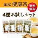 国産 健康茶 全16種類から気になる種類を色々試せる!国産健康茶 飲み...