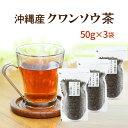 クワンソウ茶 国産健康茶 50g×3セット沖縄の伝統野菜 クワンソウから生まれた【送料無料】くわんそう