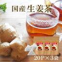 しょうが紅茶 ティーバッグ 体を温める「生姜茶」気軽に飲めるティーパックタイプ2g×20包の3袋セット【...
