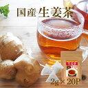 しょうが紅茶 ティーバッグ体を温める紅茶「生姜茶」ティーパッ...