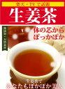 しょうが 冷えとり 冷え性 対策 生姜 しょうが湯 しょうが紅茶 免疫力アップ国産 無添加 無糖 ...