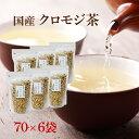 クロモジ茶 70g×6袋セット [10月25日以降順次発送]くろもじ茶 クロモジ 茶 くろもじちゃ 送料無料 国産健康茶 ノンカフェイン 国産 健康茶