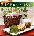 老舗茶舗が自信を持ってお届けするスィーツランキング1位獲得の川本屋和スイーツ!選べる竹籠、...