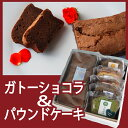 お中元ギフト ガトーショコラとパウンド5個セット自家製スイーツ チョコレートケーキ ギフト お返しギフト チョコ お誕生日ギフト【クール便】御中元