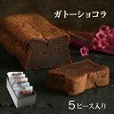 バレンタイン チョコ ガトーショコラ ピースサイズ 5個セッ...