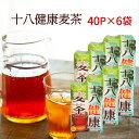 十八健康麦茶 10g×40p×6袋からだにやさしいノンカフェイン 妊婦さん・授乳期ママに大人気!十八種の健康茶の絶妙ブレンド【健康茶】