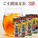 胡麻麦茶 40P×3袋セット 合計なんと1.5kg! 【激戦!!健康茶ランキング8位入賞♪】胡麻麦茶 ごま麦茶 ゴマ麦茶 送料無料 3袋入り