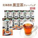 黒豆茶 ティーパック 5g×22P×10袋 北海道産黒豆