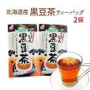 黒豆茶 5g×22P お試し2袋セット 送料無料 北海道産黒豆 ノンカフェイン