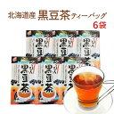 黒豆茶 5g×22P×6袋セット 北海道産黒豆 ノンカフェイン