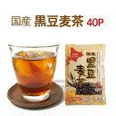 黒豆麦茶 8g×40p(320g)ティーパックからだにやさしいノンカフェイン 妊婦さん・授乳期ママに大人気!北海道産黒豆【健康茶】