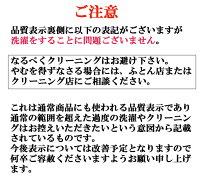 肌掛け布団洗える夏布団春夏用5月6月9月10月朝晩冷える時に最適シングルサイズ安心安全の国産(日本製)綿100%で吸湿性抜群日本製02P26Mar16