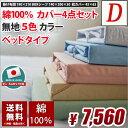布団カバー ダブル 4点セット 無地 綿100% (コットン100%) 送料無料 天然繊維 掛けふとん BOXシーツ 枕カバー 洗える 日本製 ブルー (青) ピンク ベージュ グリーン ホワイト 白