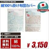 日本製 掛け布団カバー シングルロング 綿100%(コットン100%) 清潔 吸汗 速乾 150cm×210cm グリーン ベージュ 国産 送料無料 高品質 短納期 国産特集 02P26Mar16