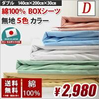 ボックスシーツダブル無地カラー5色から選べる国産の綿100%で汗を吸うのでサラサラ快適140cm×200cm×30cmマチベッドシーBOXシーツボックスシーツ