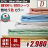 ボックスシーツ ダブル 無地カラー5色から選べる 国産 の綿100%で汗を吸うのでサラサラ快適 140cm×200cm×30cm マチ ベッドシー BOXシーツ ボックスシーツ ダブルサイズ ボックスシーツ ダブル 02P26Mar16