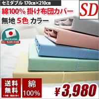 【送料無料】掛布団カバー掛け布団カバー綿100%SDLセミダブルロングサイズ170×210日本製ふとんカバーリング国産P15Aug15