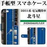 電車 グッズ スマホケース 手帳型 DD51 北斗星 JR北海道商品化許諾済 電気機関車 鉄道 iPhone5/5c/5s/6/6s/6Plus/6sPlusに対応 02P26Mar16