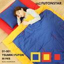 TSUMIKI FUTON 掛け布団【FUTONSTAR f...