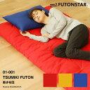 TSUMIKI FUTON 敷き布団【FUTONSTAR f...