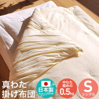 真綿布団シングル国産送料無料春秋用肌掛け布団シルク100%絹真綿ふとん外生地綿100%コットン100%天然繊維0.5キロ150cm×210cm掛布団掛けふとん02P26Mar16