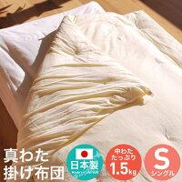 真綿布団シングル国産送料無料掛け布団シルク100%絹真綿ふとん秋冬用外生地綿100%コットン100%天然繊維1.5キロ150cm×210cm掛布団掛けふとん高品質