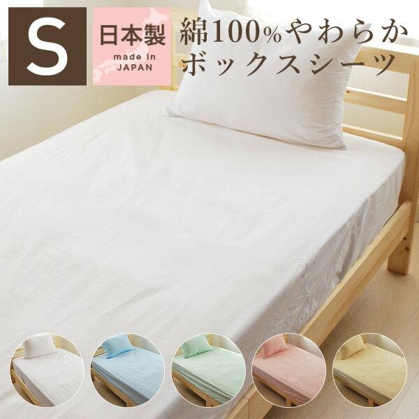 ボックスシーツシングルサイズ日本製綿100%ベッドシーツベッドカバーシーツ布団カバーパステルカラー9100