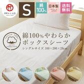 ボックスシーツ シングルサイズ 日本製 綿100% ベッドシーツ ベッドカバー シーツ 布団カバー パステルカラー 送料無料