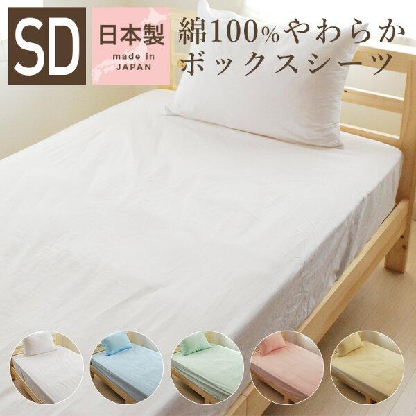 ボックスシーツセミダブルサイズ日本製綿100%ベッドシーツベッドカバーシーツ布団カバーパステルカラー9120