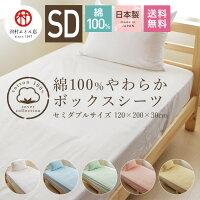 ボックスシーツセミダブルサイズ日本製綿100%ベッドシーツベッドカバーシーツ布団カバーパステルカラー送料無料