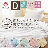 掛け布団カバー ダブルサイズ 掛けふとんカバー 掛けカバー 日本製 綿100% 無地 パステルカラー 送料無料