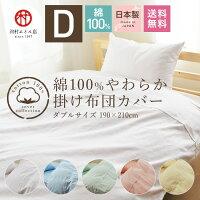 掛け布団カバーダブルロング綿100%送料無料日本製190×210ブルーピンクベージュグリーンホワイト白国産洗えるコットン清潔吸水吸汗短納期特集カバー