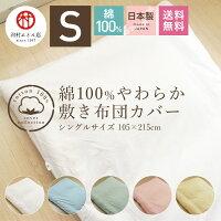 敷き布団カバーシングルサイズ日本製綿100%敷布団カバー敷きカバーシーツ布団カバーパステルカラー送料無料