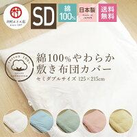 敷き布団カバーセミダブルサイズ日本製綿100%敷布団カバー敷きカバーシーツ布団カバーパステルカラー送料無料