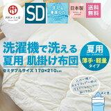 洗える肌掛け布団 セミダブルサイズ夏布団 春夏用 5月6月9月10月 朝晩冷える時に最適 安心安全の国産 日本製 綿100%で吸湿性抜群 洗濯機で丸洗い可能