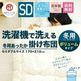 洗える掛け布団 セミダブルサイズ/冬用 あったかボリューミータイプ(中わた1.8kg)掛け布団 掛けふとん 掛布団 国産 日本製 綿100% 洗濯機で洗える清潔わたウォシュロン ウォッシャブル