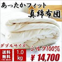 真綿布団ダブル送料無料掛け布団シルク100%絹真綿ふとんオールシーズン外生地綿100%コットン100%天然繊維1.0キロ190cm×210cm掛布団掛けふとん高品質短納期05P01Feb14